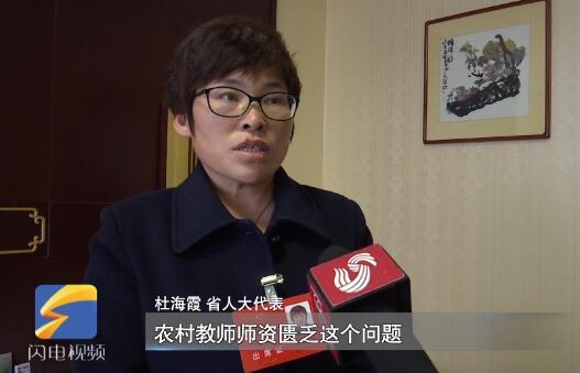23秒 | 如何留住乡村教师,省人大代表杜海霞有话说