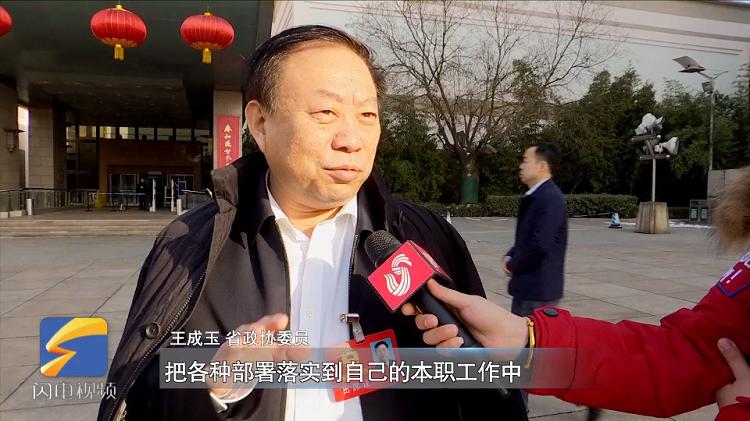 省政协委员王成玉:做好本职工作 抓好贯彻落实
