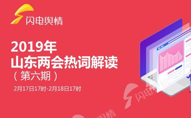 2019山东两会热词解读榜:李云龙式干部等受关注