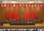 沾化区十八届人民代表大会第三次会议开幕