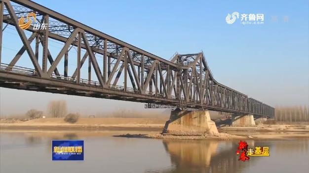 新春走基层 | 百年黄河铁路大桥守护者