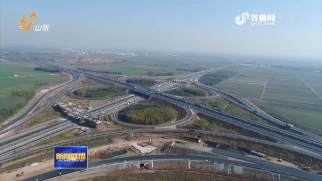 担当作为抓落实|山东高速承建的4条高速公路年内通车