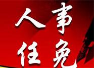 滨州沾化发布最新人事任免 涉及200余人