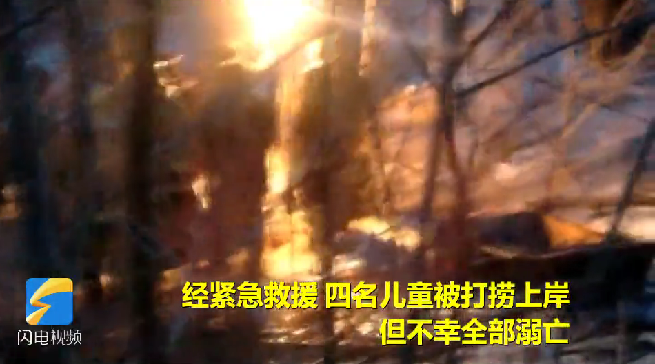 81秒|痛心!济南4名儿童不慎掉进冰窟溺亡,救援人员泪奔