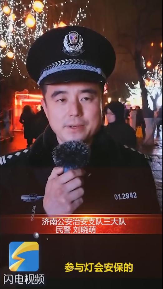 担当作为、狠抓落实丨济南公安:守护趵突泉灯会二十载 安全责任重于泰山
