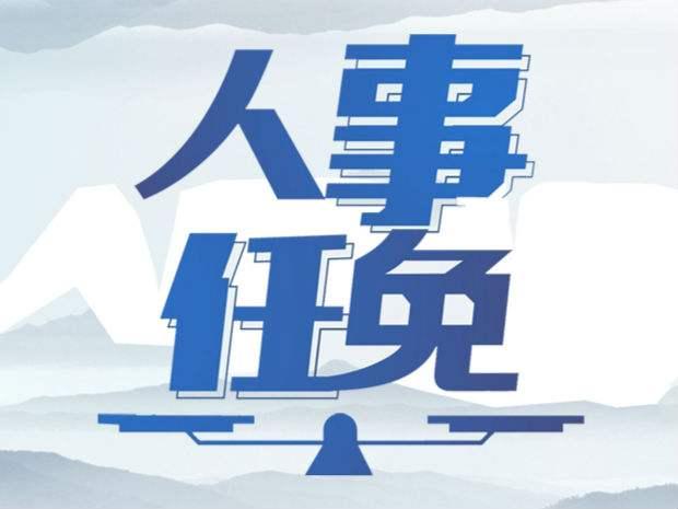 济宁市人民政府发布一批任免通知 这些干部职务调整