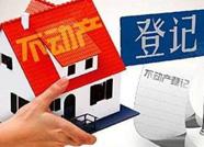 滨州这两个小区补缴土地出让金 可办理不动产证登记了