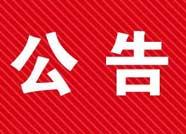 滨州这199人的机动车驾驶证被注销最高/实习准驾车型资格(附名单)