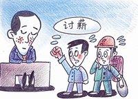 """工资拖欠半年老板一夜""""蒸发"""",茌平法院为48名农民工讨薪"""