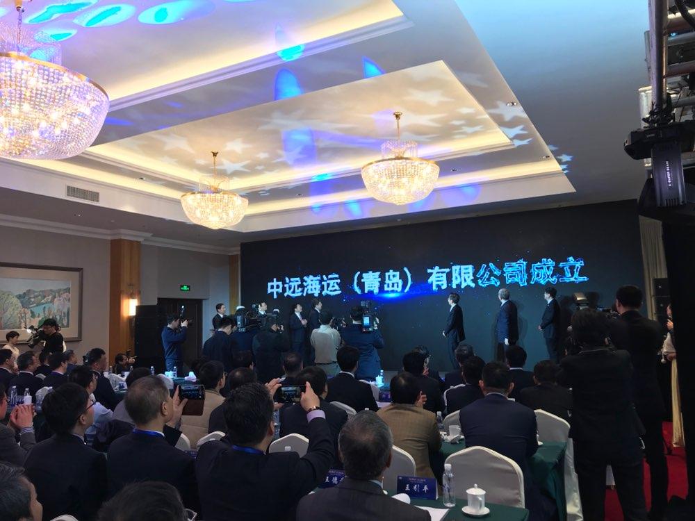 中远海运(青岛)有限公司正式成立