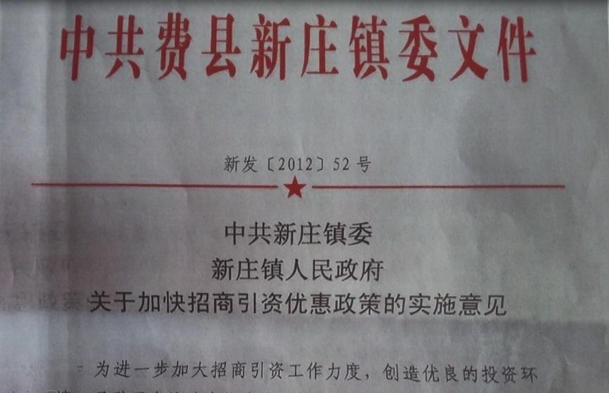 """今日聚焦丨临沂费县招商引资项目""""一地两租"""" 如此失信令投资陷困境"""