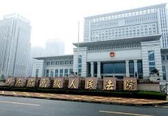 省法院召开党组理论学习中心组学习研讨会