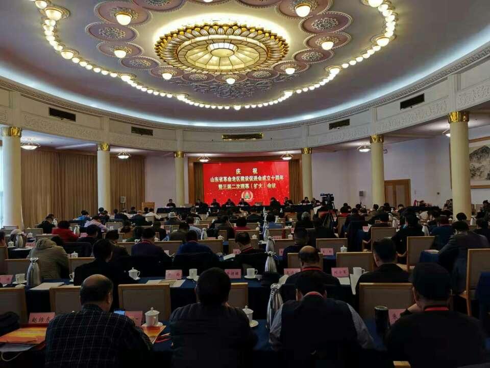 山东省革命老区建设促进会成立10周年大会举行