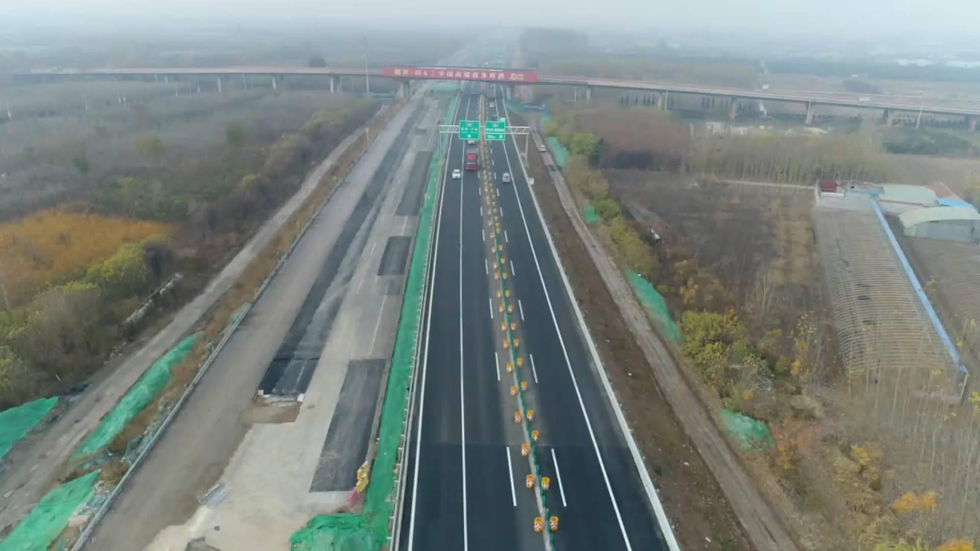 济青高速改扩建:路基工程已完成97% 确保年底通车