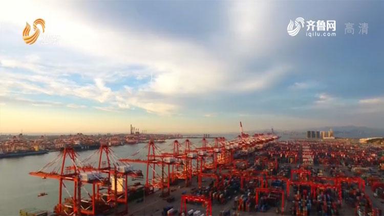 【担当作为抓落实】山东省商务厅:打造对外开放新高地 推进十大专项工程