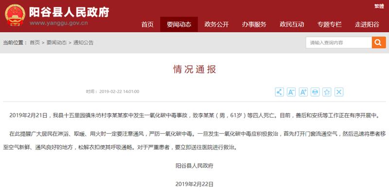 阳谷县十五里园镇发生一起一氧化碳中毒事故 致四人死亡