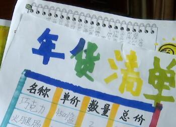 """""""买年货""""也成寒假作业?!看济南小学生们如何把""""作业""""变""""作品"""""""