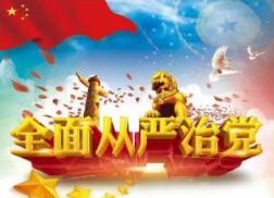 """十一届省委第四轮巡视反馈情况(一)坚决落实""""两个维护"""" 持续净化政治生态"""