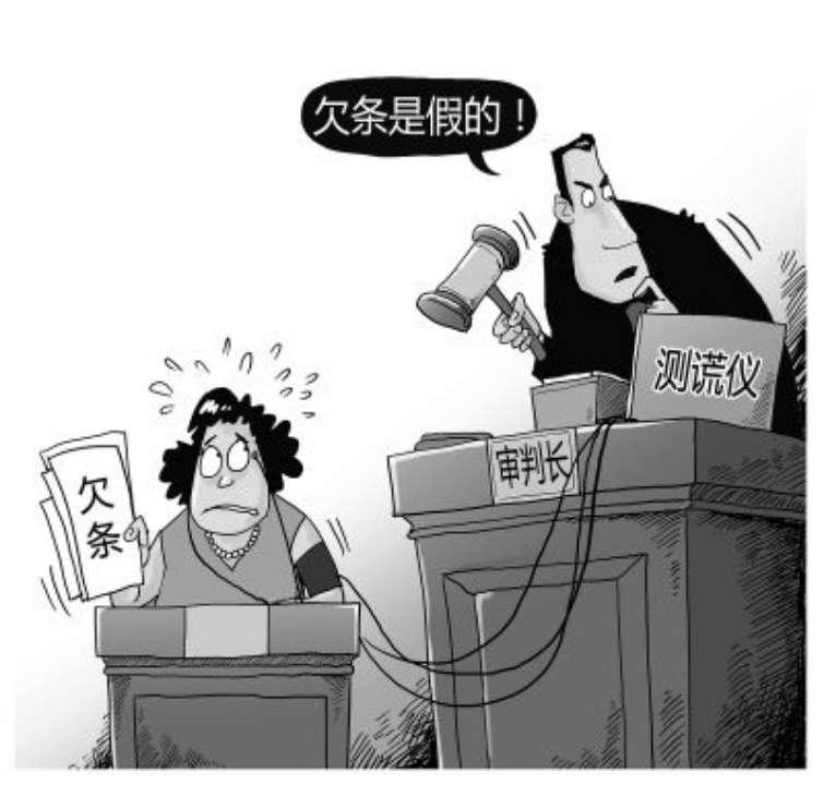 天桥法院处罚一起虚假陈述案:法庭上说谎要担责 罚款两万