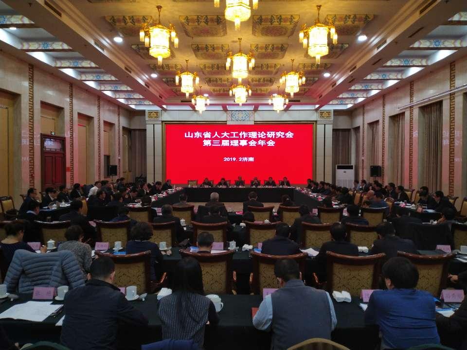 山东省人大工作理论研究会2018年年会举行