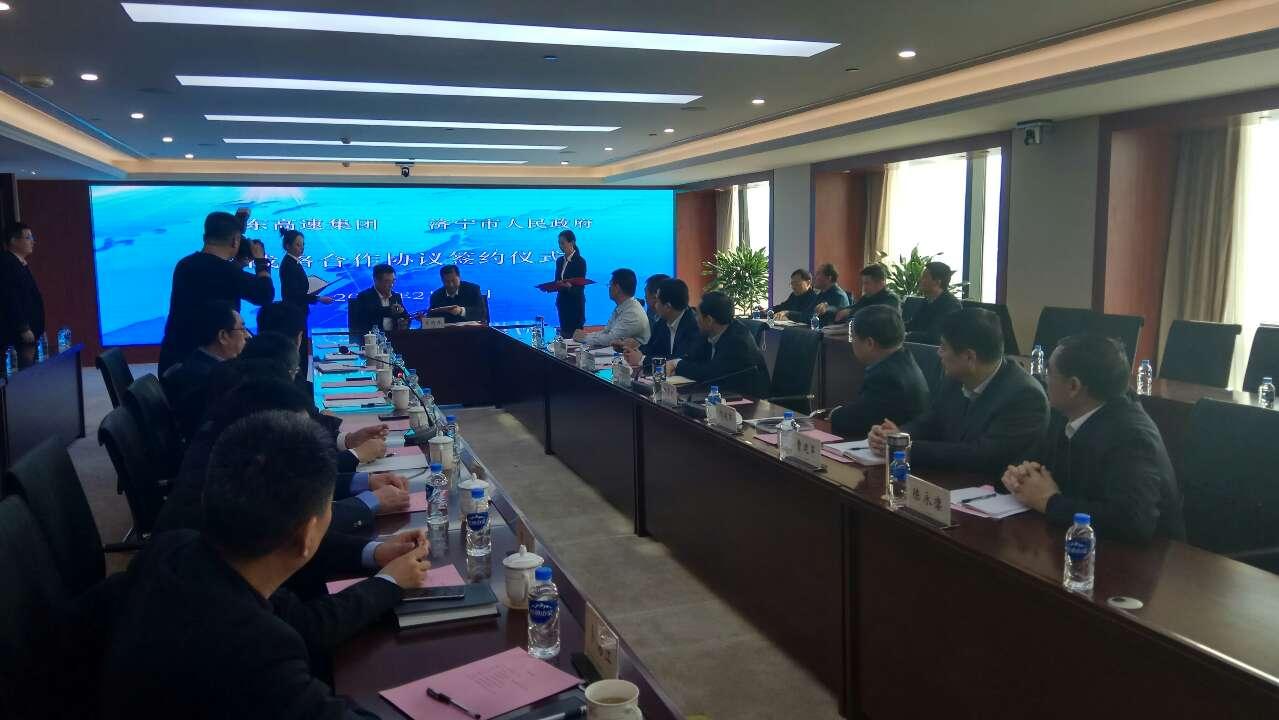 """山东高速集团与济宁市签署战略合作协议 采取""""共建共享""""模式加快高速公路建设"""