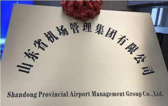 89秒丨握指成拳!省机场管理集团挂牌成立 初步整合六个机场