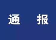 东平县银山镇人大主席陈建国涉嫌严重违纪违法接受审查调查