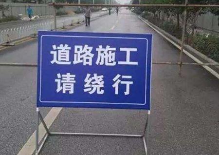 @寿光人 羊田路和寿尧路这两段路3月5日开始封闭