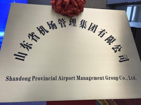 整合6个机场资源!山东省机场管理集团有限公司揭牌