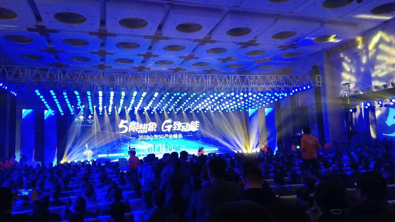 山东5G产业峰会开幕 山东联通发起全国首个5G生态发展联盟