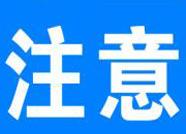 注意!3月1日起惠民县企业登记注册换表格啦
