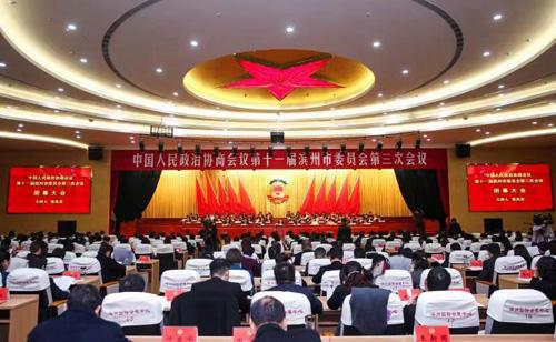 滨州市政协十一届三次会议闭幕