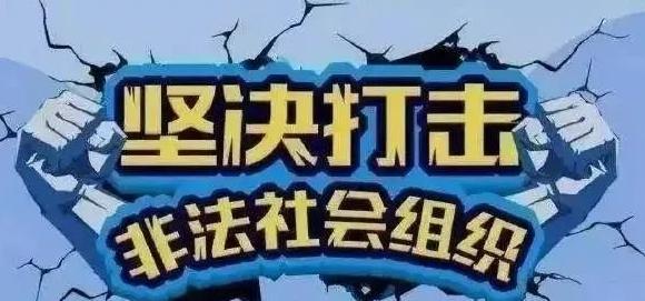 """""""黑社会大哥""""梦碎!莘县俩00后组建""""忠義堂社团""""被依法取缔"""