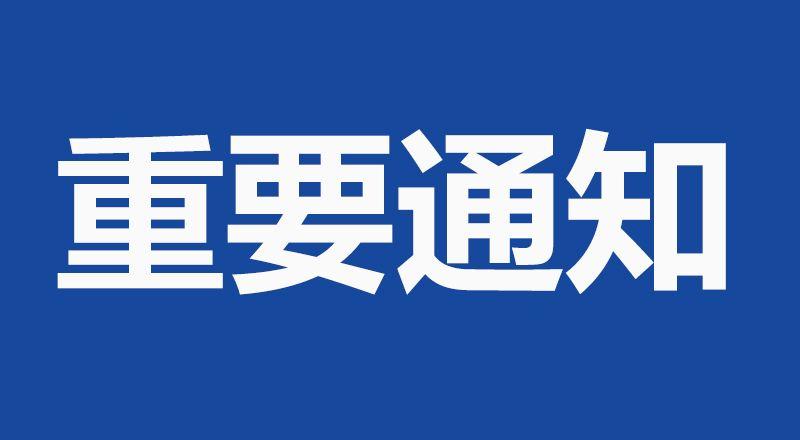 系统升级!山东税务征管系统3月21日将暂停业务办理