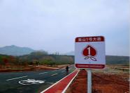 """乡村振兴交通先行 临朐县""""四好""""公路铺就农村致富快车道"""
