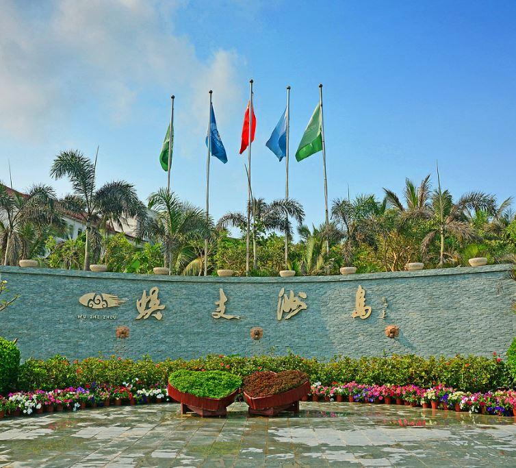 相约蜈支洲岛,探索海岛经济发展新路径
