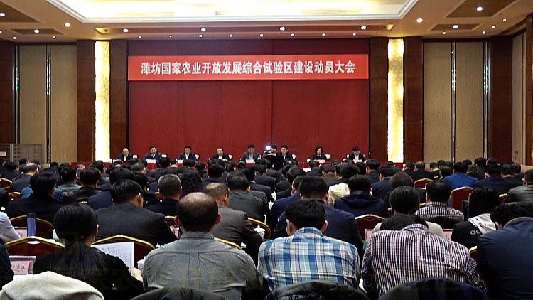 52秒丨撸起袖子加油干!潍坊国家农业开放发展综合试验区建设动员大会召开