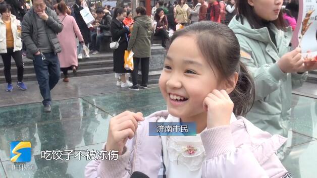 57秒丨吃饺子不冻伤耳朵?!听听爱耳日济南市民都咋说