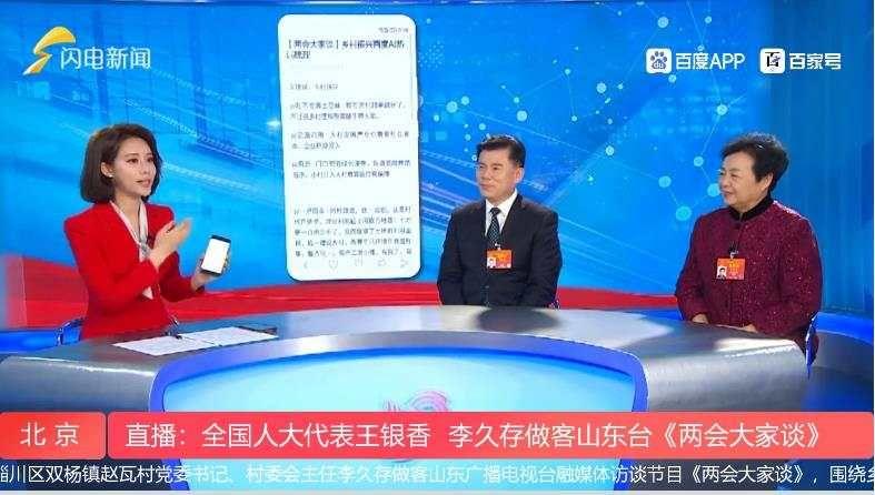 广电实战点赞山东台两会报道:引入人工智能向智慧融媒升级