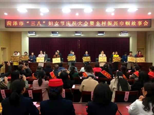 """菏泽:庆祝""""三八""""妇女节 乡村振兴巾帼故事会召开"""