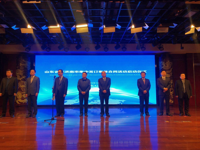 山东省暨济南市集中签订集体合同活动正式启动