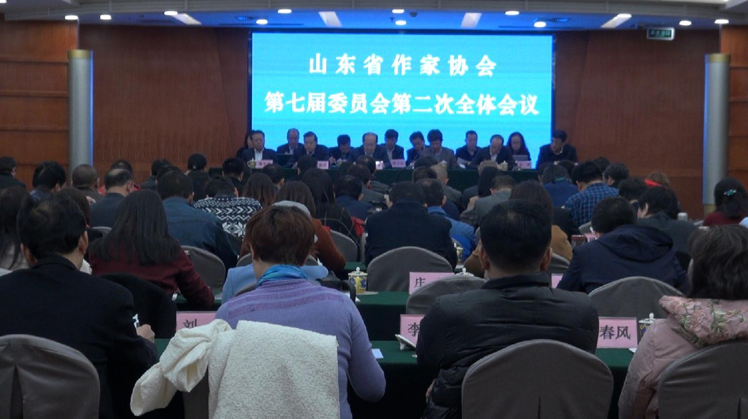 省作协召开第七届委员会第二次全体会议
