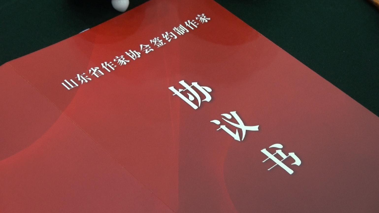 88秒|山东省作协签约30位作家 女性作家占据半壁江山