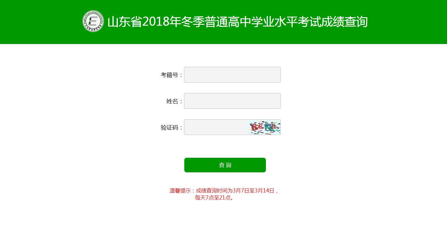 山东省2018年冬季普通高中学业水平考试成绩今起查询