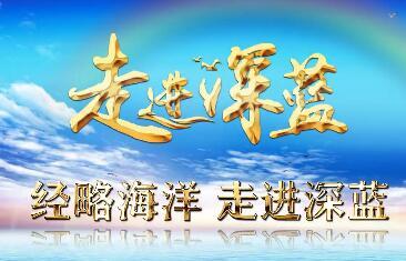 经略海洋 走进深蓝,山东广电融媒海洋节目《海上牧歌》改版为《走进深蓝》