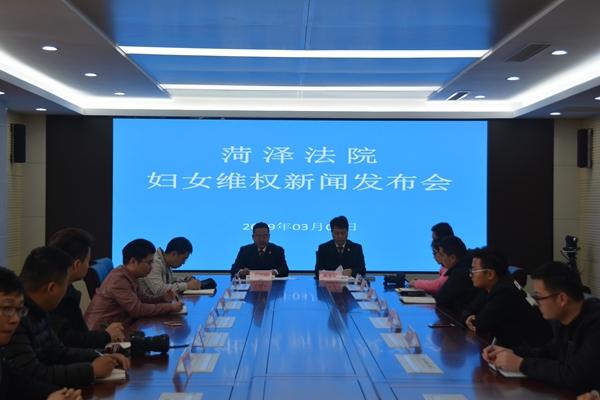 2016-2018年度菏泽法院家事审判工作白皮书发布