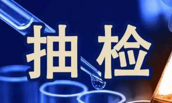 淄博通报流通领域商品质量 抽检合格率为82.98%