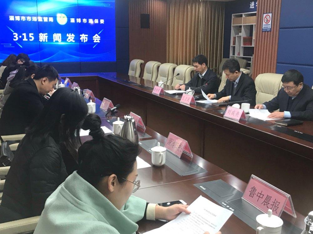 挽回经济损失539.43万元 淄博公布2018年消费者投诉十大热点