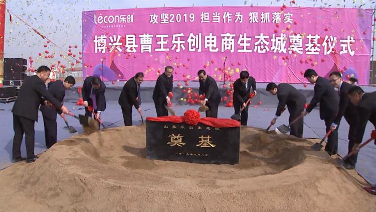 44秒丨博兴曹王乐创电商生态城正式开工 总投资5.6亿元