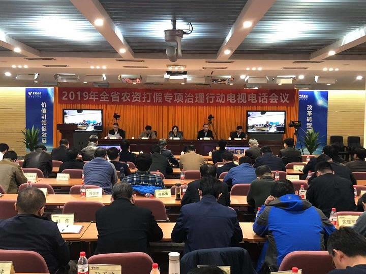 全省农资打假专项治理行动电视电话会议在济南召开